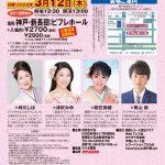2020/03/12:KOBE流行歌ライブ vol.186開催!