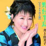 井上由美子:「井上由美子公式ちゃんねる」をスタート!
